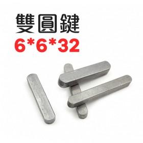 雙圓鍵 6*6*32 (10pcs/包)