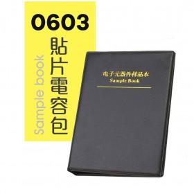 0603 貼片電容 90種/每種50個/一本