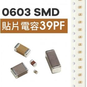 0603電容 39PF 50V 4K/卷 5%
