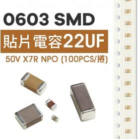 0603 22pF 50V X7R NPO (100PCS/捲)