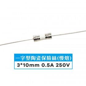 一字型陶瓷保險絲(慢熔) 3*10mm 0.5A 250V (ROHS) (5PCS/包)