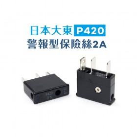 日本大東 P430 警報型保險絲3A