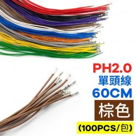 PH2.0 單頭線 棕色 60CM (100PCS/包)