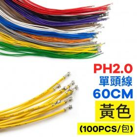PH2.0 單頭線 黃色 60CM (100PCS/包)