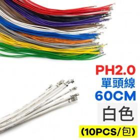 PH2.0 單頭線 白色 60CM (10PCS/包)