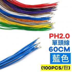 PH2.0 單頭線 藍色 60CM (100PCS/包)