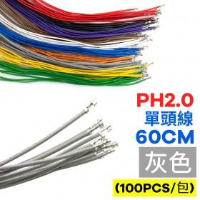 PH2.0 單頭線 灰色 60CM (100PCS/包)