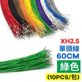 XH2.5 單頭線 綠色 60CM (10PCS/包)