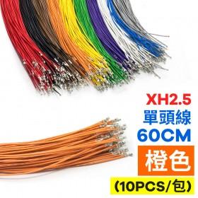 XH2.5 單頭線 橙色 60CM (10PCS/包)