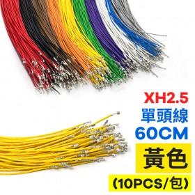 XH2.5 單頭線 黃色 60CM (10PCS/包)