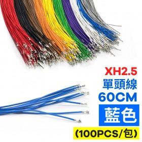 XH2.5 單頭線 藍色 60CM (100PCS/包)