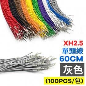 XH2.5 單頭線 灰色 60CM (100PCS/包)