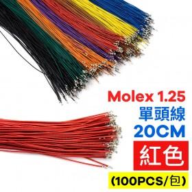 Molex 1.25 單頭線 20CM 紅色 (100PCS/包)