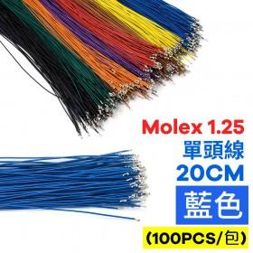 Molex 1.25 單頭線 20CM 藍色 (100PCS/包)