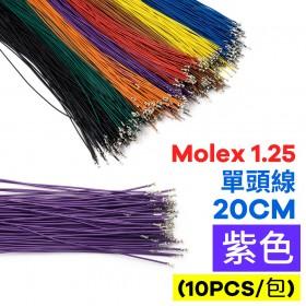 Molex 1.25 單頭線 20CM 紫色 (10PCS/包)