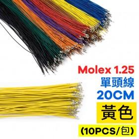 Molex 1.25 單頭線 20CM 黃色 (10PCS/包)