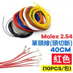 Molex 2.54 #1061單頭線 26AWG 紅色 40CM 頭切斷(10PCS/包)