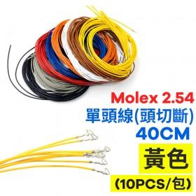 Molex 2.54 #1061單頭線 26AWG 黃色 40CM 頭切斷(10PCS/包)