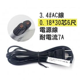 3.4#AC線0.18*30芯6尺 (檢驗) 電源線 耐電流7A