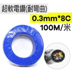 超軟電纜(耐彎曲) 0.3mm*8C 100米 105度