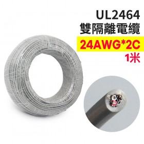 UL2464 雙隔離電纜 24AWG*2C  1米