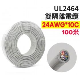【不可超取】UL2464 雙隔離電纜 24AWG*10C 100米