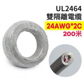 【不可超取】UL2464 雙隔離電纜 24AWG*2C  200米