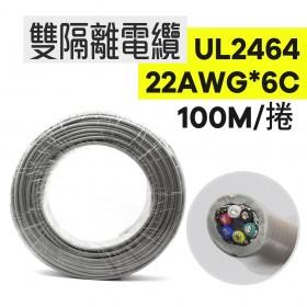 UL2464 雙隔離電纜 22AWG*6C 100米