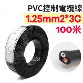 PVC控制電纜線 1.25mm2*3C 100M/捆