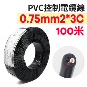 PVC控制電纜線 0.75mm2*3C 100M/捆