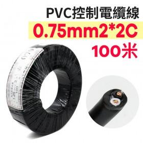 PVC控制電纜線 0.75mm2*2C 100M/捆