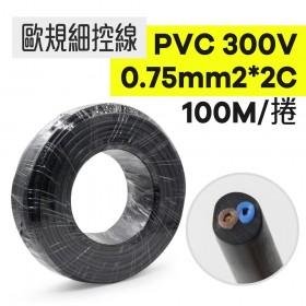 歐規細控線 PVC 0.75mm2*2C 300V 305米/卷