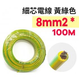 細芯電線 黃綠色 8mm2 *100M