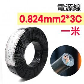 電源線 18AWG(0.824mm2)/3C 105℃ (一米價格)