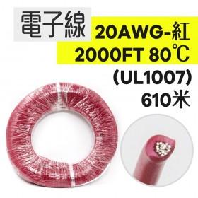【不可超取】電子線 20AWG-紅 2000FT 80℃(UL1007) 610米