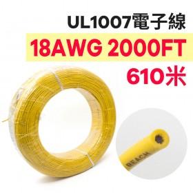 電子線 18AWG-黃 2000FT 80℃(UL1007) 610米