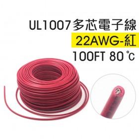 UL1007多芯電子線 22AWG-紅 100FT 80℃