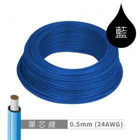 單股單芯線 0.5mm(24AWG) 45Y(約40米) 藍色