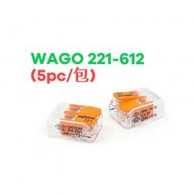 WAGO 221-612 快速接頭 2P32A 0.6~6mm (5pc/包)