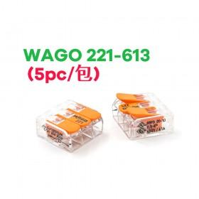 WAGO 221-613 快速接頭 3P32A 0.6~6mm (5pc/包)