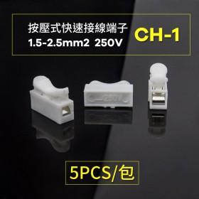 按壓式快速接線端子 CH-1 1.5-2.5mm2 250V(5PCS/包)
