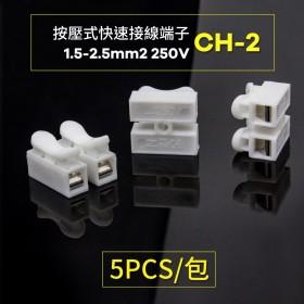 按壓式快速接線端子 CH-2 1.5-2.5mm2 250V(5PCS/包)