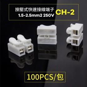 按壓式快速接線端子 CH-2 1.5-2.5mm2 250V(100PCS/包)