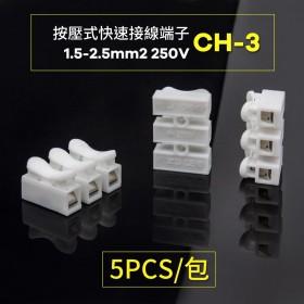 按壓式快速接線端子 CH-3 1.5-2.5mm2 250V (5PCS/包)