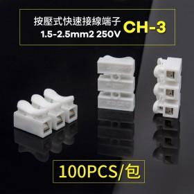 按壓式快速接線端子 CH-3 1.5-2.5mm2 250V (100PCS/包)
