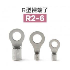 R型裸端子 R2-6 (16-14AWG) 佳力牌 (100PCS/包)