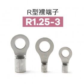R型裸端子 R1.25-3 (22-16AWG) 佳力牌 (100PCS/包)