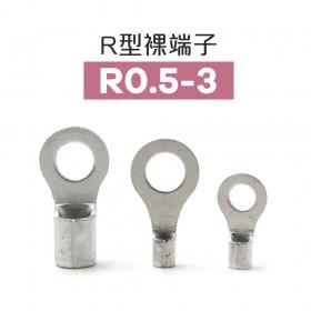 R型裸端子 R0.5-3 (26-22AWG) 佳力牌 (100PCS/包)