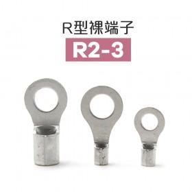 R型裸端子 R2-3 (16-14AWG) 佳力牌 (100PCS/包)