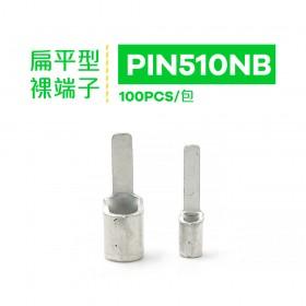 扁平型裸端子 PIN510NB (12-10AWG) 佳力牌 (100PCS/包)